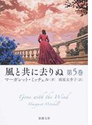 風と共に去りぬ 第5巻 (新潮文庫)(新潮文庫)
