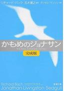 かもめのジョナサン 完成版 (新潮文庫)(新潮文庫)