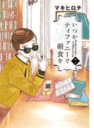 いつかティファニーで朝食を 7 (BUNCH COMICS)(バンチコミックス)