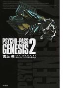 PSYCHO−PASS GENESIS 2 (ハヤカワ文庫 JA)(ハヤカワ文庫 JA)