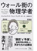 ウォール街の物理学者 (ハヤカワ文庫 NF)(ハヤカワ文庫 NF)