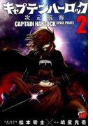キャプテンハーロック〜次元航海〜 2 (チャンピオンREDコミックス)(チャンピオンREDコミックス)