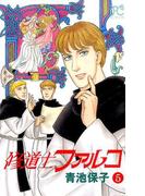 修道士ファルコ 5 (PRINCESS COMICS)(プリンセス・コミックス)