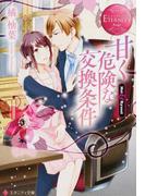 甘く危険な交換条件 Mei & Ryusei (エタニティ文庫 エタニティブックス Rouge)(エタニティ文庫)