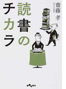 読書のチカラ (だいわ文庫)(だいわ文庫)