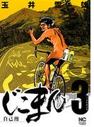 じこまん〜自己漫〜 3 (NICHIBUN COMICS)(NICHIBUN COMICS)