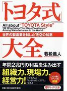 「トヨタ式」大全 世界の製造業を制した192の知恵