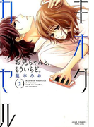 キオクカプセルお兄ちゃんと、もういちど。 2 (JOUR COMICS)(ジュールコミックス)