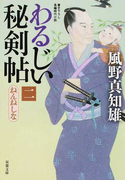 わるじい秘剣帖 書き下ろし長編時代小説 2 ねんねしな (双葉文庫)(双葉文庫)