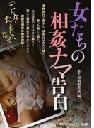 女たちの相姦ナマ告白 (マドンナメイト文庫)(マドンナメイト)