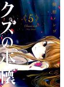 クズの本懐 5 (ビッグガンガンコミックス)