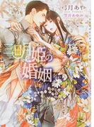 三日月姫の婚姻 (CHOCOLAT BUNKO)(ショコラ文庫)