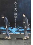 Kの昇天/檸檬 (海王社文庫)