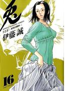 兎 16 野性の闘牌 (近代麻雀コミックス)(近代麻雀コミックス)