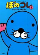 ぼのコレ 1 (BAMBOO COMICS)