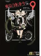 東京自転車少女。 9 (EARTH STAR COMICS)(EARTH STAR COMICS(アーススターコミックス))