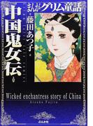 まんがグリム童話 中国鬼女伝(ぶんか社コミック文庫)