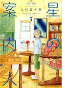 星の案内人 3 (芳文社コミックス)(芳文社コミックス)
