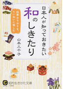 日本人が知っておきたい和のしきたり 四季おりおりを、ていねいに愉しむ