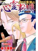 井口清満の心霊事件簿 拝み屋 (DAITO COMICS)