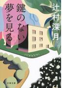 鍵のない夢を見る (文春文庫)(文春文庫)