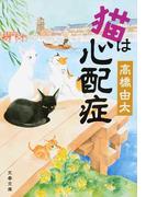 猫は心配症 (文春文庫)(文春文庫)