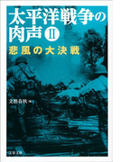 太平洋戦争の肉声 2 悲風の大決戦 (文春文庫)(文春文庫)