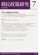 移民政策研究 Vol.7(2015) 特集再生産労働を担う女性移民