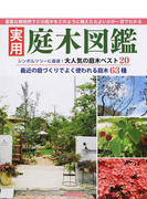 実用庭木図鑑 シンボルツリーに最適!大人気の庭木ベスト20
