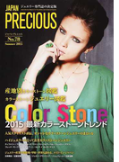 JAPAN PRECIOUS ジュエリー専門誌の決定版 No.78(2015Summer) カラーストーン2015