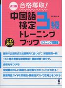 【改訂版】 合格奪取! 中国語検定3級トレーニングブック 〈リスニング問題編〉