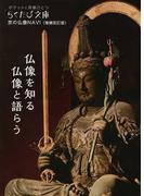 京の仏像NAVI 仏像を知る仏像と語らう 増補改訂版