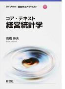 コア・テキスト経営統計学 (ライブラリ経営学コア・テキスト)