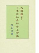 石田雄にきく−日本の社会科学と言葉