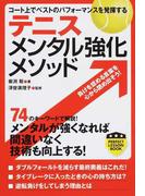 テニスメンタル強化メソッド コート上でベストのパフォーマンスを発揮する (パーフェクトレッスンブック)(PERFECT LESSON BOOK)