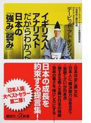 イギリス人アナリストだからわかった日本の「強み」「弱み」 (講談社+α新書)(講談社+α新書)