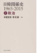 日韓関係史 1965−2015 1 政治