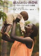 顧みられない熱帯病 グローバルヘルスへの挑戦