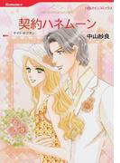 契約ハネムーン (ハーレクインコミックス Romance)(ハーレクインコミックス)