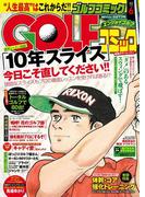 GOLFコミック 2015年6月号