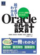 絵で見てわかるシステム構築のためのOracle設計