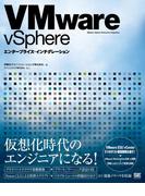 【期間限定価格】VMware vSphere エンタープライズ・インテグレーション