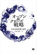 オープン&クローズ戦略 日本企業再興の条件