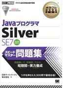 オラクル認定資格教科書 Javaプログラマ Silver SE 7 スピードマスター問題集