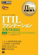 IT Service Management教科書 ITILファンデーション シラバス2011