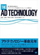 ザ・アドテクノロジー