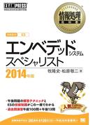 情報処理教科書 エンベデッドシステムスペシャリスト 2014年版