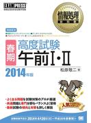 情報処理教科書 [春期]高度試験午前I・II 2014年版