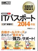 情報処理教科書 ITパスポート 2014年版 CBT演習付
