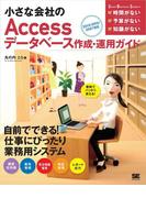 小さな会社のAccessデータベース作成・運用ガイド 2013